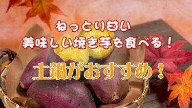ねっとり甘くて美味しい焼き芋を食べる!専用の土鍋がおすすめ
