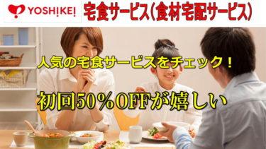 宅食サービス「ヨシケイ」が大人気!その秘密にせまる!