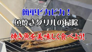 簡単ピカピカ!魚焼きグリルの掃除で秋は焼き魚を美味しく食べましょう!