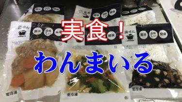 「わんまいる」実食!冷凍のお総菜は本当に美味しいのか?夫婦で一緒に食べてみた