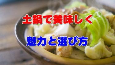 土鍋の魅力 選び方からおすすめまでタイプ別に解説