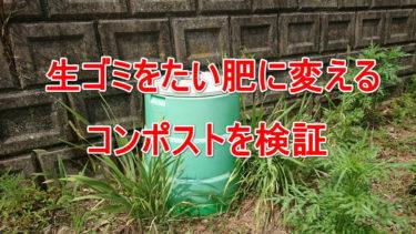 コンポストで生ゴミを堆肥化!使い方や注意点を検証する