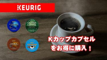 【キューリグ】コーヒーの味と香りが楽しめるカプセルをお得に購入!