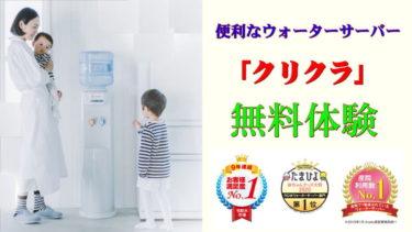 便利なウォーターサーバー【100万人の宅配水クリクラ】を無料で試してみよう!