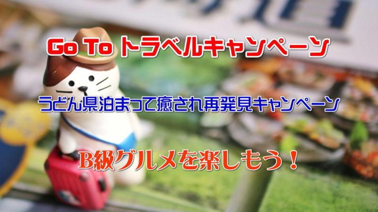 「Go To トラベルキャンペーン 」+ 「うどん県泊まって癒され再発見キャンペーン」B級グルメ三昧