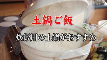 炊飯用の土鍋で美味しいごはんを食べよう!土鍋ご飯の基本とおすすめ