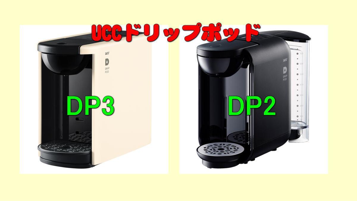 UCCドリップポッド(DRIP POD)DP3とDP2の差は?DP2を再度買ったから比べてみました!