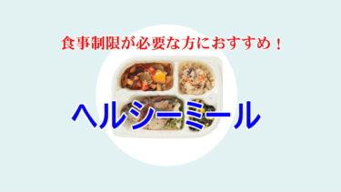 ヨシケイのヘルシーミール(お弁当)食事制限が必要な方におすすめ!
