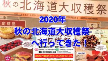 高松三越 2020年秋の北海道大収穫祭へ行ってきた!