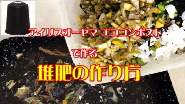 生ごみを堆肥に!アイリスオーヤマ・エココンポストの使い方まとめ
