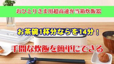 【おすすめ】おひとりさま用超高速弁当箱炊飯器!レビュー&口コミ