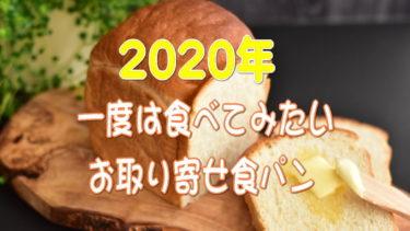 2020年お取り寄せ【食パン】高級~リーズナブルなものまで、一度は食べておきたいのはコレだ!